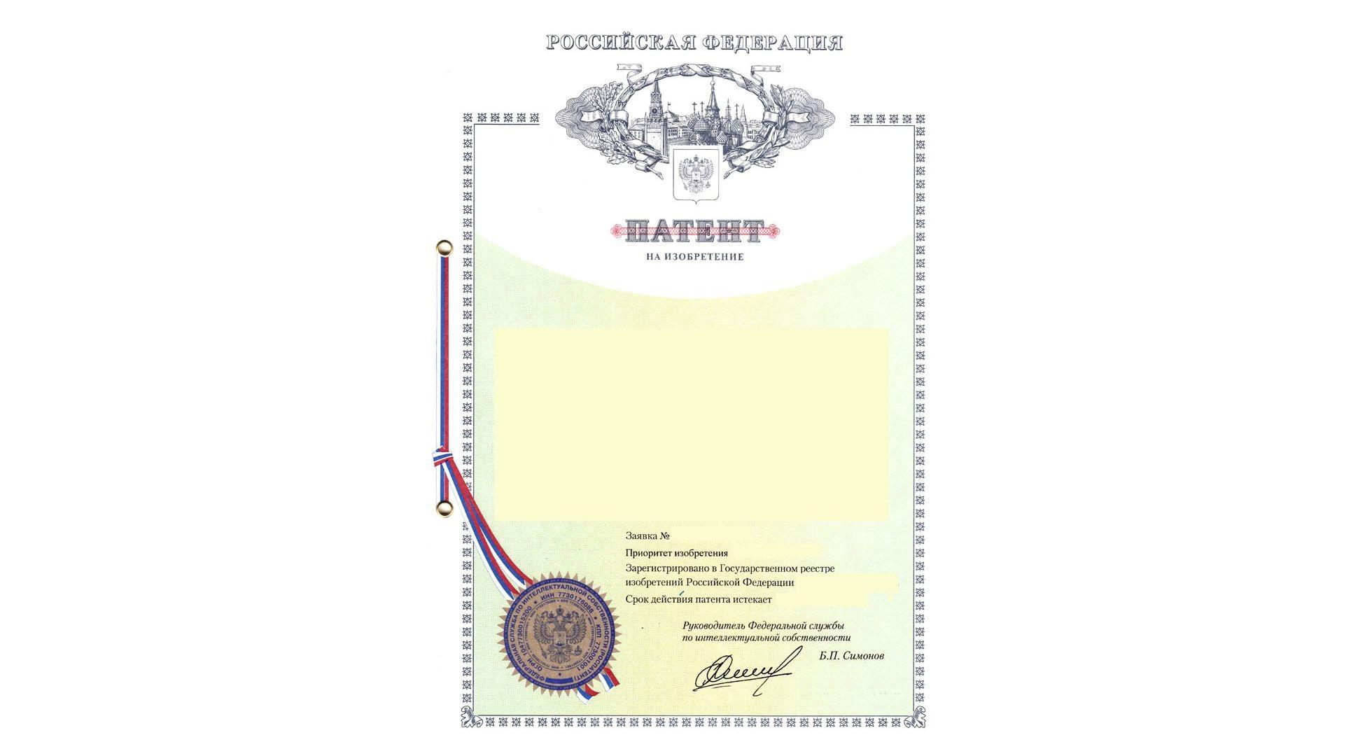 Патент на изобретение № 2639676